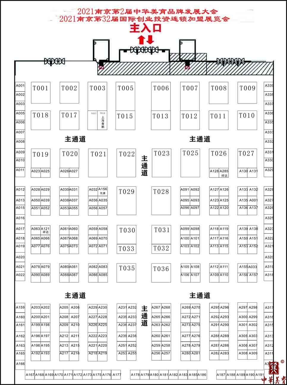 南京展位图_202103101.jpg